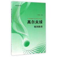 【旧书二手书正版8成新】高尔夫规则教程 李今亮 广西人民出版社 9787219099193