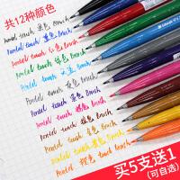买5送1日本Pentel派通TOUCH弹性笔尖签字笔彩色秀丽笔手帐彩绘贺卡书信练字软头毛笔brush字帖英文花体彩绘笔