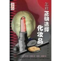 【二手书9成新】怎样正确选择化妆品 欧珀莱汉普顿著 新华出版社 9787501157082