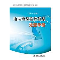 电网典型监控信息处置手册(2014年版)