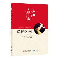 长江文明之旅-山高水长:京杭运河