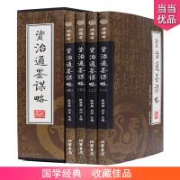 资治通鉴谋略(全四册) 绣像本 文白对照 四册 中国历史 书籍 成功励志 线装书局