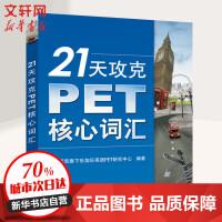 21天攻克PET核心词汇 电子工业出版社