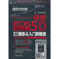 佳能EOS 5D数码单反摄影从入门到精通-全高清视频讲解版-超值附赠镜头手册-(含1DVD)