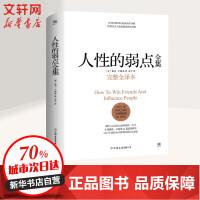 人性的弱点(完整全译本) 中国友谊出版社