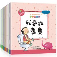 奇妙的身体全套10册 儿童绘本0-3-6周岁科普绘本亲子读物 揭秘身体 幼儿园宝宝睡前故事书幼儿4-