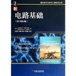 【旧书二手书9成新】单册 电路基础(原书第5版) [美] Charles K. Alexander,Matthew N