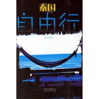 【新书店正版】泰国自由行,阿谊著,云南人民出版社9787222049130