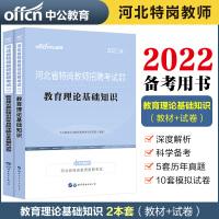 中公教育2021河北省特岗教师招聘考试:教育理论基础知识(教材+历年真题全真模拟)2本套