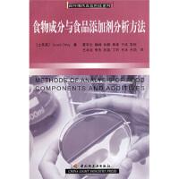 食物成分与食品添加剂分析方法【正版图书,达额立减】