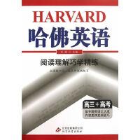 (2018)哈佛英语 阅读理解巧学精练 高三+高考