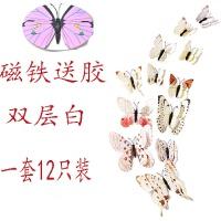 双层蝴蝶3d仿真立体墙贴纸客厅卧室壁纸贴婚房装饰贴画 白色 双层典雅白送胶 大