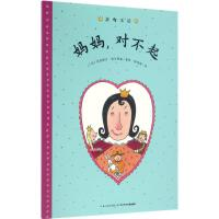 妈妈,对不起 长江少年儿童出版社