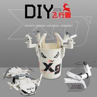 遥控飞机航拍 wifi四轴飞行器积木拼装DIY套件智能玩具