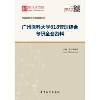 广州医科大学618管理综合考研全套资料