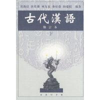【旧书二手书8成新】古代汉语修订本下册 郭锡良 唐作潘 何九盈 商务印书馆 97871000278