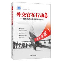 【二手旧书9成新】外交官在行动――我亲历的中国公民海外救助 本书编委会 江苏人民出版社 9787214157652