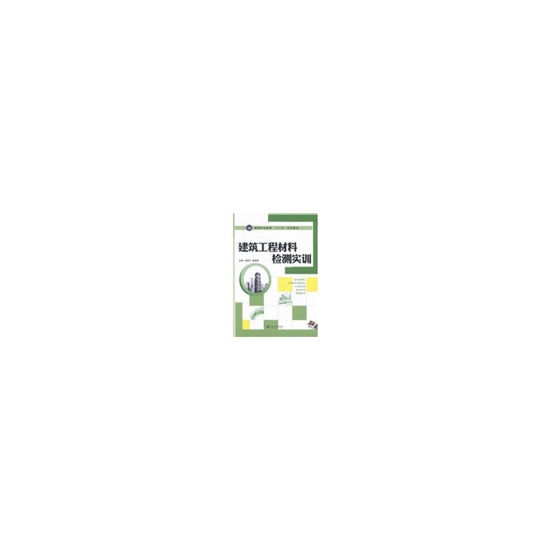 【旧书二手书8成新】建筑工程材料检测实训 闫瑞兰 要强强 江苏大学出版社 978781130659 旧书,6-9成新,无光盘,笔记或多或少,不影响使用。辉煌正版二手书。