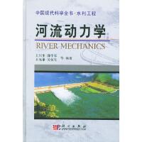 【新书店正版】河流动力学――中国现代科学全书 水利工程,王兴奎,科学出版社9787030127433