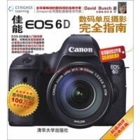 【新华书店 品质无忧】佳能 EOS 6D数码单反摄影完全指南 索尼NEX-7数码微单相机完全指南 2David Busc