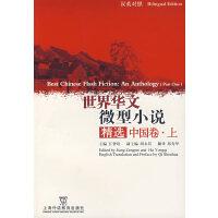 世界华文微型小说精选(中国卷)上册