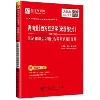 圣才教育:高鸿业《西方经济学(宏观部分)》(第7版)笔记和课后习题(含考研真题)详解(赠电子书礼包)