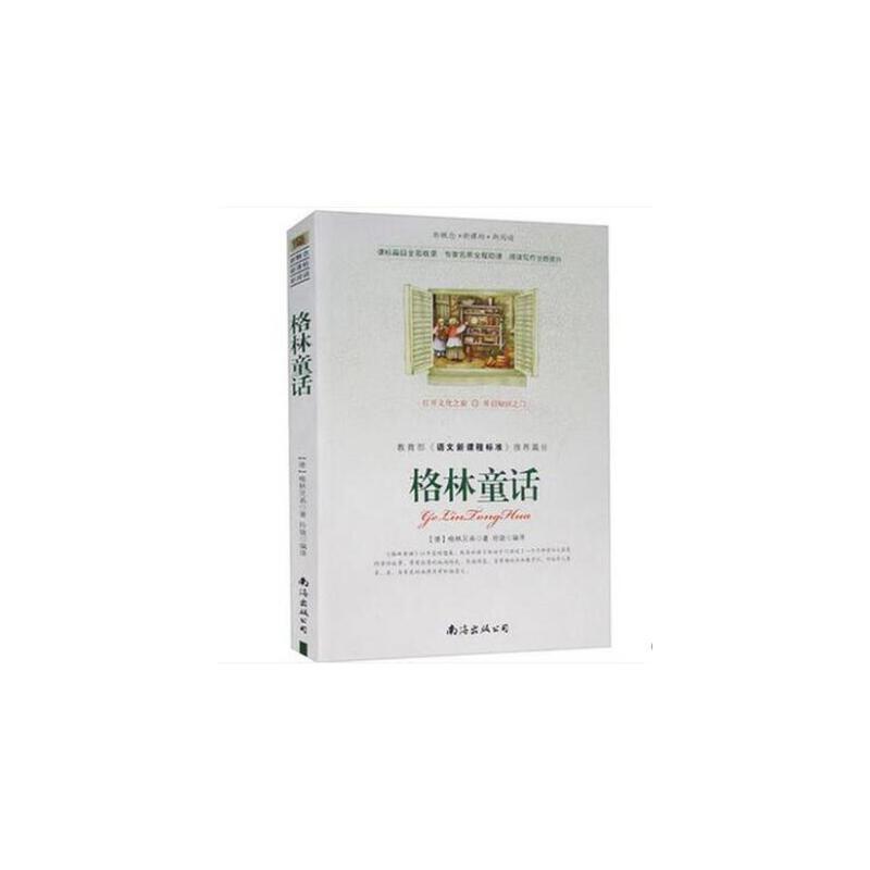 格林童话 青少年版初中高中生必读世界名著课外畅销书籍 格林童话全集 格林兄弟 故事书 新概念新课标新阅读