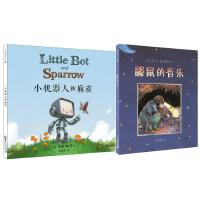小机器人和麻雀麦克米伦绘本0-3-5-6岁睡前故事图画书儿童图书读物幼儿宝宝绘本+鼹鼠的音乐 麦克米伦世纪大奖 儿童绘