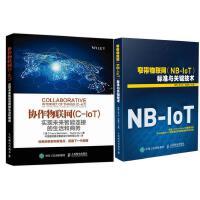 协作物联网 C-IoT 实现未来智能连接的生活和商务 未来物联网 分布式协作+窄带物联网(NB-IoT)标准与关键技术