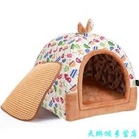 宠物窝蒙古包 冬季两用可拆洗中小型犬宠物窝 室内宠物屋宠物床保暖