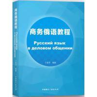 商务俄语教程 中国国际广播出版社
