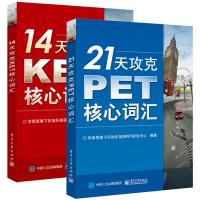 现货正版 14天攻克KET核心词汇+21天攻克PET核心词汇 PET历年真题考试中涉及高频词汇 单词记忆方法