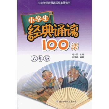 经典诵读100课六年级 正版 周一贯   9787534260636