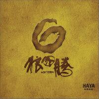 正版丨HAYA乐团:狼图腾(LP黑胶大碟)黑胶复兴计划