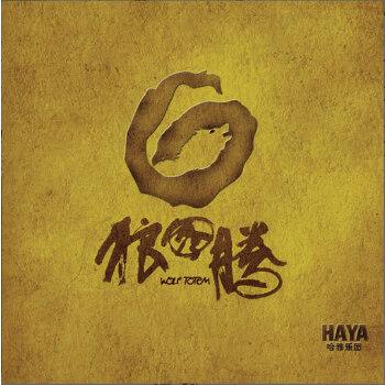 正版丨HAYA乐团:狼图腾(LP黑胶大碟)黑胶复兴计划 HAYA乐团:狼图腾
