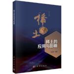 正版-H-稀土的应用与影响:以包头市为例 张庆辉 9787030557506 科学出版社 枫林苑图书专营店