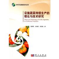设施蔬菜持续生产的理论与技术研究