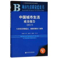 城市生活质量蓝皮书:中国城市生活质量报告(2017)