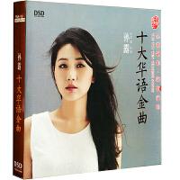 新华书店原装正版 华语流行音乐 孙露 十大华语金曲DSDCD