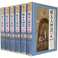 犹太人智慧全书 精装16开6册 犹太人家庭教育枕边书智慧全集 定价 1580