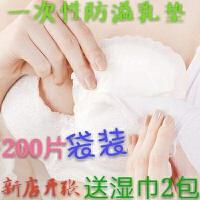 一次性防溢乳垫产后透气吸收防溢防漏哺乳垫200片