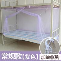 学生蚊帐宿舍上铺1.0m床单人大学上下铺文帐子1.2m寝室床90cm夏季