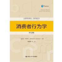 消费者行为学(第12版)(工商管理经典译丛 市场营销系列) 迈克尔・所罗门 中国人民大学出版社