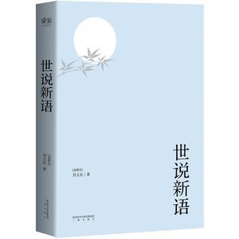 世说新语(魏晋风流故事集。以日本尊经阁文库宋本为底本,614则段子,614种雅趣。) 正版书籍 限时抢购 当当低价