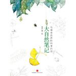 大自然笔记:与神奇自然的四季约会,任众,中信出版社9787508646251