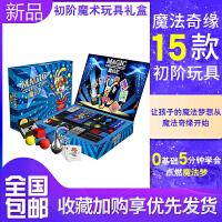 儿童近景魔术道具大礼盒套装舞台表演全套小学生圣诞节礼物