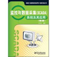 监控与数据采集(SCADA)系统及其应用(第2版) 王华忠著 电子工业出版社