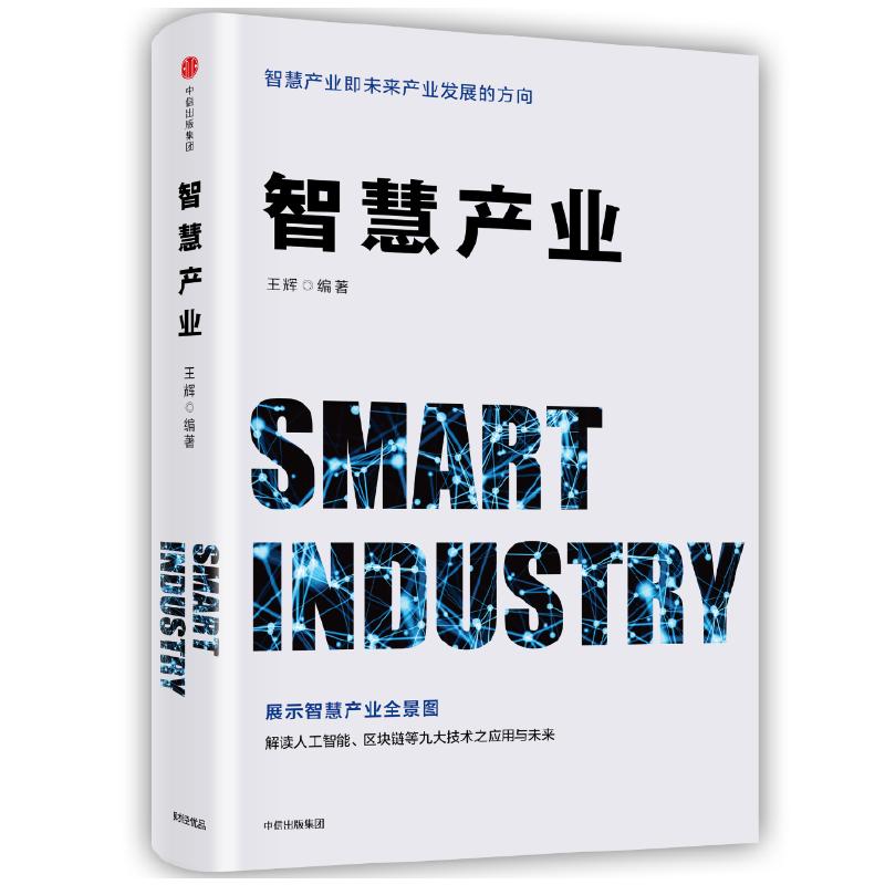 智慧产业 重点展示了智慧产业全景图,深入介绍了云计算、大数据、物联网、移动互联网、人工智能、虚拟现实、区块链、机器人及信息安全九大核心技术之应用与未来。