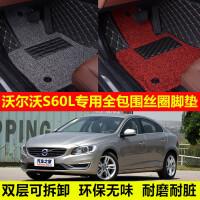 沃尔沃S60L专车专用环保无味耐磨耐脏双层全包围皮革丝圈汽车脚垫
