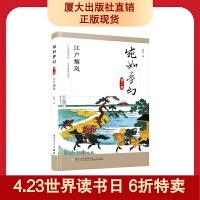 """宛如梦幻:江户烟岚/""""宛如梦幻""""三部曲"""